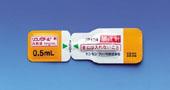 リスパダール内用液1mg/mL(0.5mL分包品)