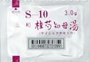 三和桂芍知母湯エキス細粒