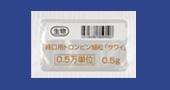 経口用トロンビン細粒0.5万単位「サワイ」