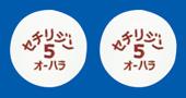 セチリジン塩酸塩錠5「オーハラ」