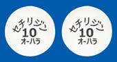 セチリジン塩酸塩錠10「オーハラ」