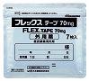 フレックステープ70mg