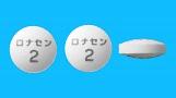 ロナセン錠2mg