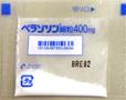 ペラゾリン細粒400mg