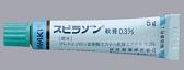 スピラゾン軟膏0.3%
