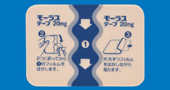 モーラステープ20mg