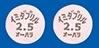 イミダプリル塩酸塩錠2.5mg「オーハラ」