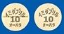 イミダプリル塩酸塩錠10mg「オーハラ」
