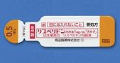 リスペリドン内用液1mg/mL「タカタ」(0.5mL分包品)