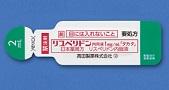 リスペリドン内用液1mg/mL「タカタ」(2mL分包品)