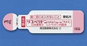 リスペリドン内用液1mg/mL「タカタ」(3mL分包品)