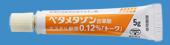 ベタメタゾン吉草酸エステル軟膏0.12%「トーワ」