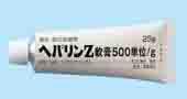 ヘパリンZ軟膏500単位/g