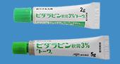 ビダラビン軟膏3%「トーワ」