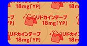 リドカインテープ18mg「YP」