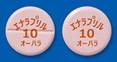 エナラプリルマレイン酸塩錠10mg「オーハラ」