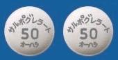 サルポグレラート塩酸塩錠50mg「オーハラ」
