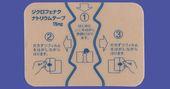 ジクロフェナクナトリウムテープ15mg「JG」