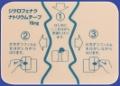 ジクロフェナクNaテープ15mg「日医工」