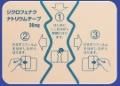 ジクロフェナクNaテープ30mg「日医工」