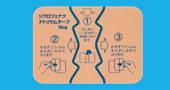 ジクロフェナクナトリウムテープ15mg「三和」