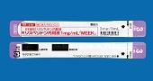 リスペリドン内用液1mg/mL「MEEK」(3mL分包品)