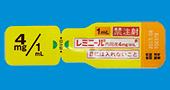レミニール内用液4mg/mL(1mL分包品)