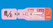 レミニール内用液4mg/mL(2mL分包品)