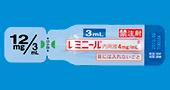 レミニール内用液4mg/mL(3mL分包品)