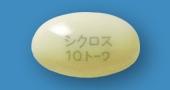 シクロスポリンカプセル10mg「トーワ」[自己免疫疾患用]