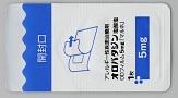 オロパタジン塩酸塩ODフィルム5mg「マルホ」