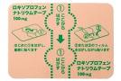 ロキソプロフェンNaテープ100mg「タカタ」