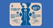 ロキソプロフェンNaテープ50mg「三和」