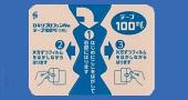ロキソプロフェンNaテープ100mg「三和」