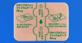 ロキソプロフェンナトリウムテープ50mg「ケミファ」