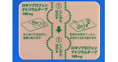 ロキソプロフェンナトリウムテープ100mg「ケミファ」