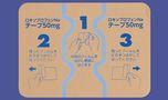 ロキソプロフェンNaテープ50mg「JG」