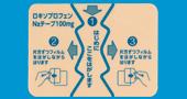 ロキソプロフェンNaテープ100mg「NP」