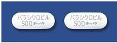 バラシクロビル錠500mg「オーハラ」