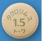 タクロリムス錠1.5mg「トーワ」[移植用剤]