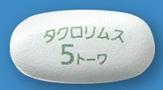 タクロリムス錠5mg「トーワ」[自己免疫疾患用剤]