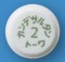 カンデサルタン錠2mg「トーワ」[心不全]