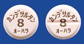 カンデサルタン錠8mg「オーハラ」[高血圧症]