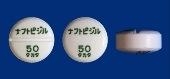 ナフトピジル錠50mg「タカタ」