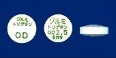 ゾルミトリプタンOD錠2.5mg「タカタ」