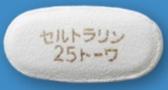 セルトラリン錠25mg「トーワ」