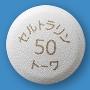 セルトラリン錠50mg「トーワ」