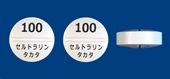 セルトラリン錠100mg「タカタ」