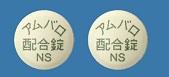 アムバロ配合錠「日新」