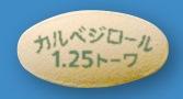 カルベジロール錠1.25mg「トーワ」